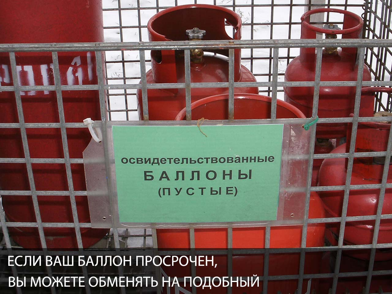 Аттестация и освидетельствование газовых баллонов