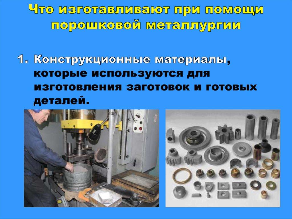 Преимущества и недостатки порошковой металлургии