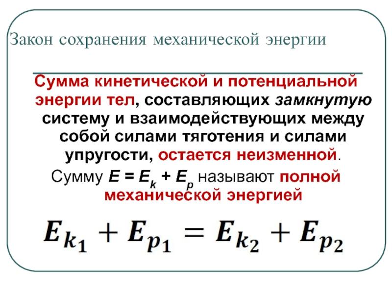Формула потенциальная энергия сжатой пружины – потенциальная энергия пружины: понятие, закон сохранения, уравнение