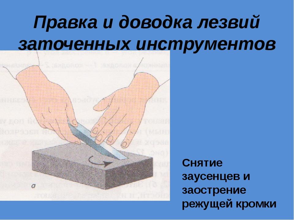 Технология доводки. притирка и доводка. применяемый инструмент. специальные приспособления и материалы