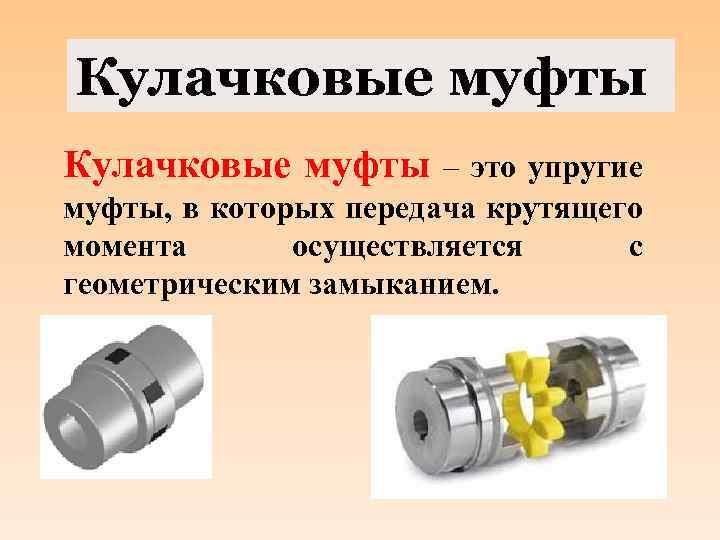 Назначение и классификация кабельных муфт