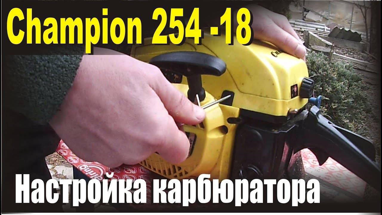 Бензопила чемпион 240-16: характеристики, отзывы, цена, аналоги