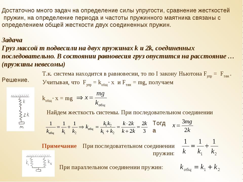 Коэффициент жесткости пружины — определение, формулы, измерение