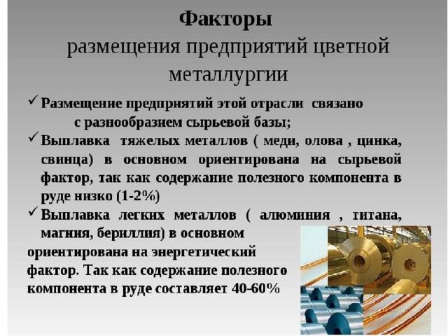 Главные факторы размещения алюминиевой промышленности — topsamoe.ru
