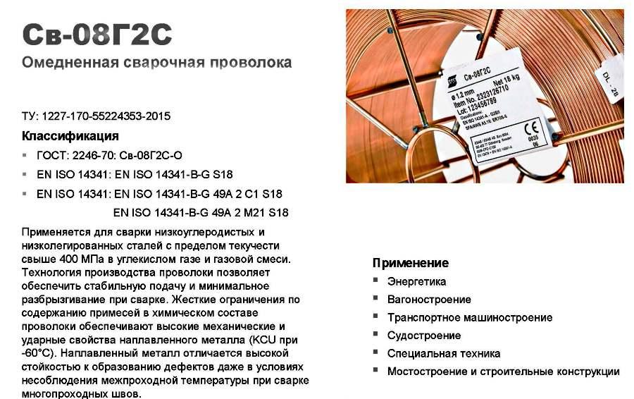 Проволока сварочная св-08г2с – технические характеристики, маркировка по гост + видео