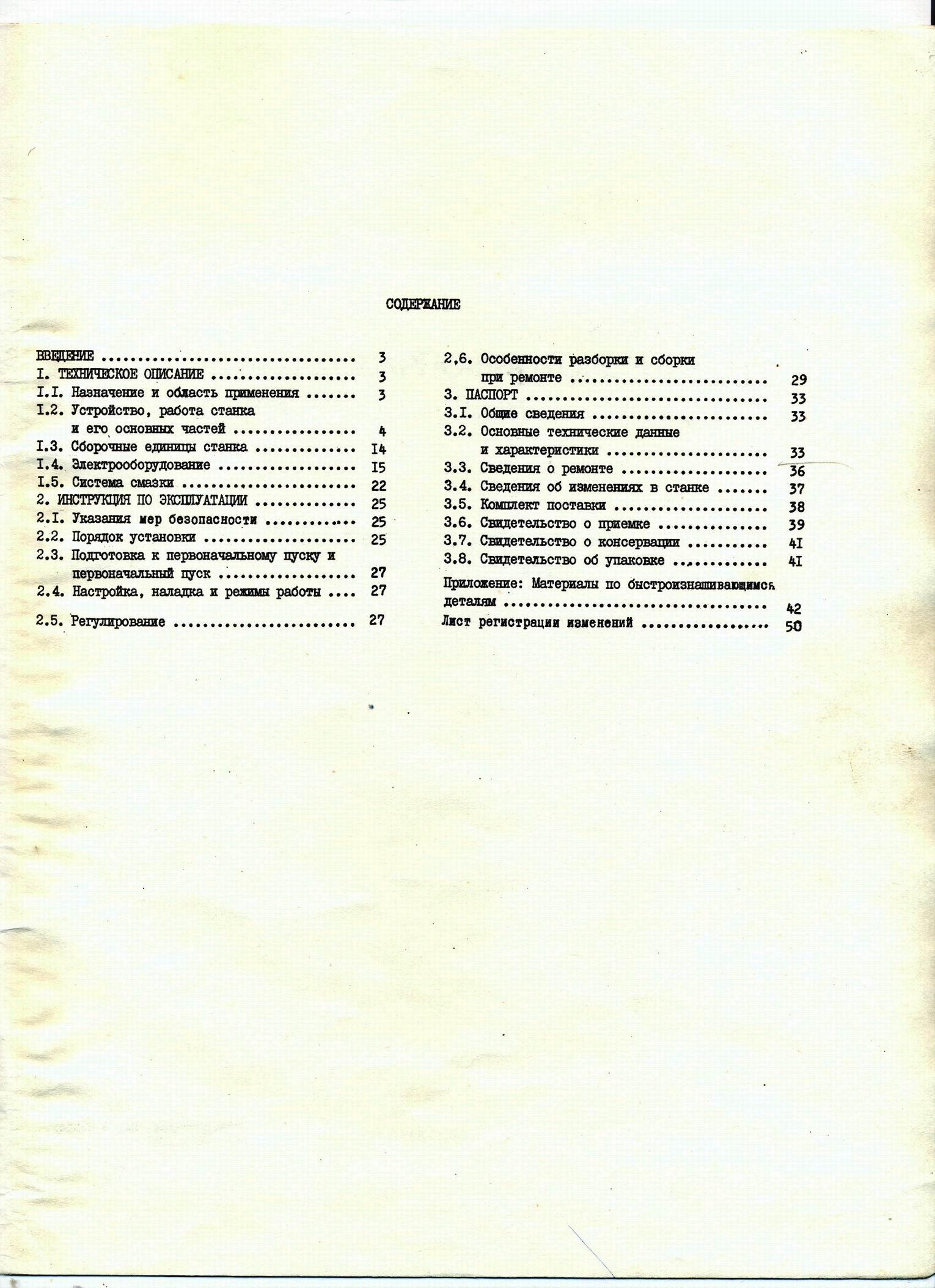 Токарный станок 1е61м: технические характеристики, схемы, габариты