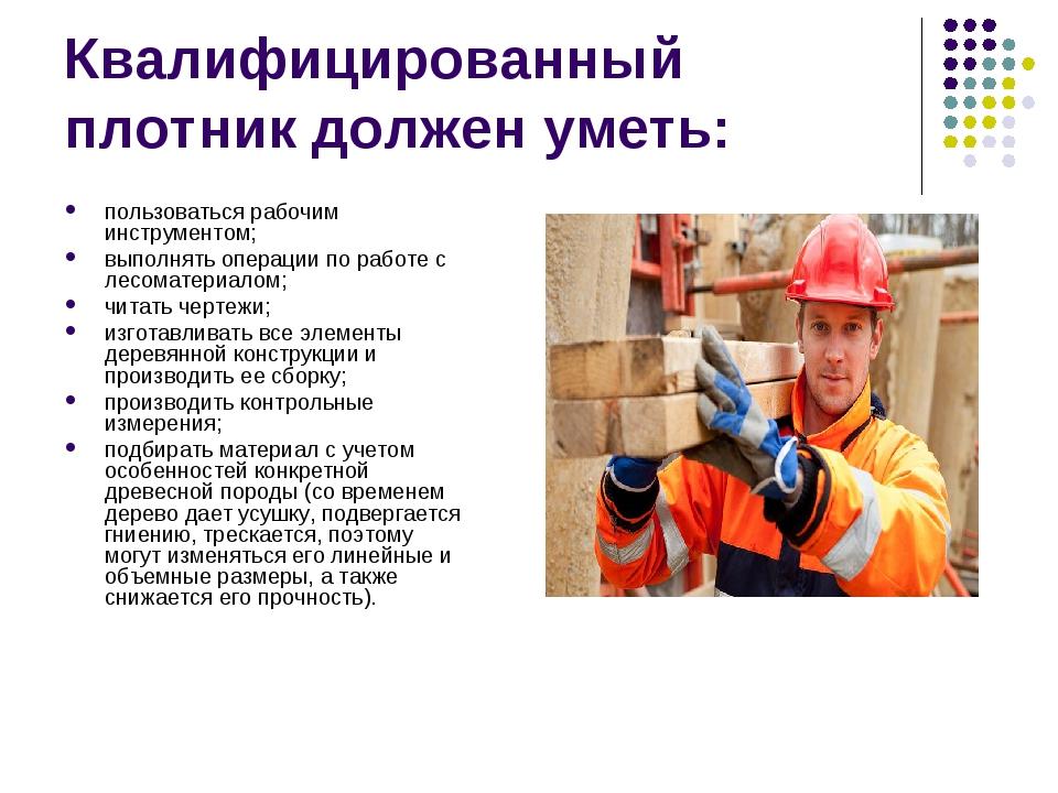 Профессия плотник: какие изделия делает и чем занимается