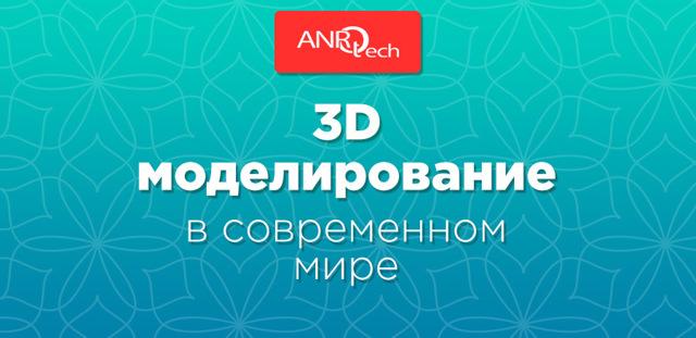 20+ лучших курсов 3d-моделирования платно и бесплатно