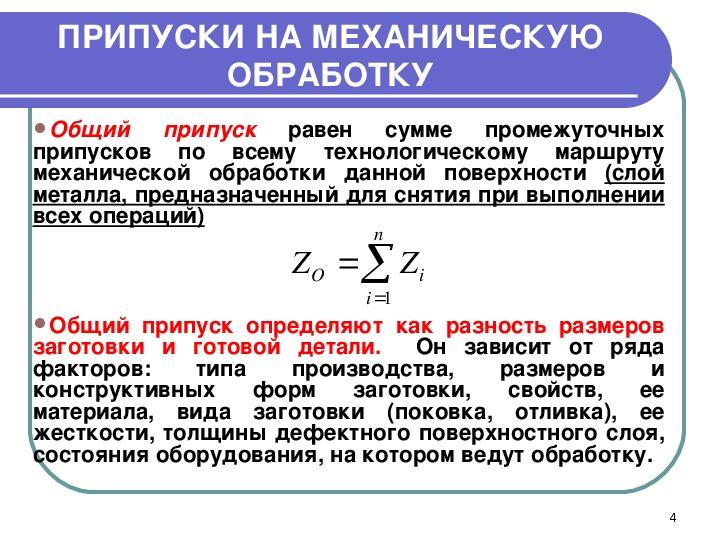 Припуск на механическую обработку: определение, назначение, расчет - токарь