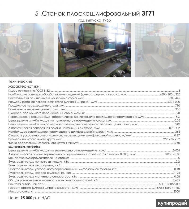 Плоскошлифовальный станок 3г71: технические характеристики, паспорт