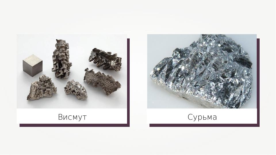 Никель — «пасынок» в семье серебристых металлов