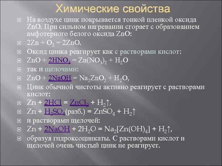 Цинк: характеристика, свойства, особенности металла