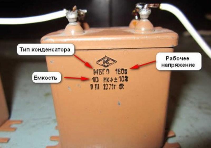 Конденсатор для запуска двигателя - всё о электрике