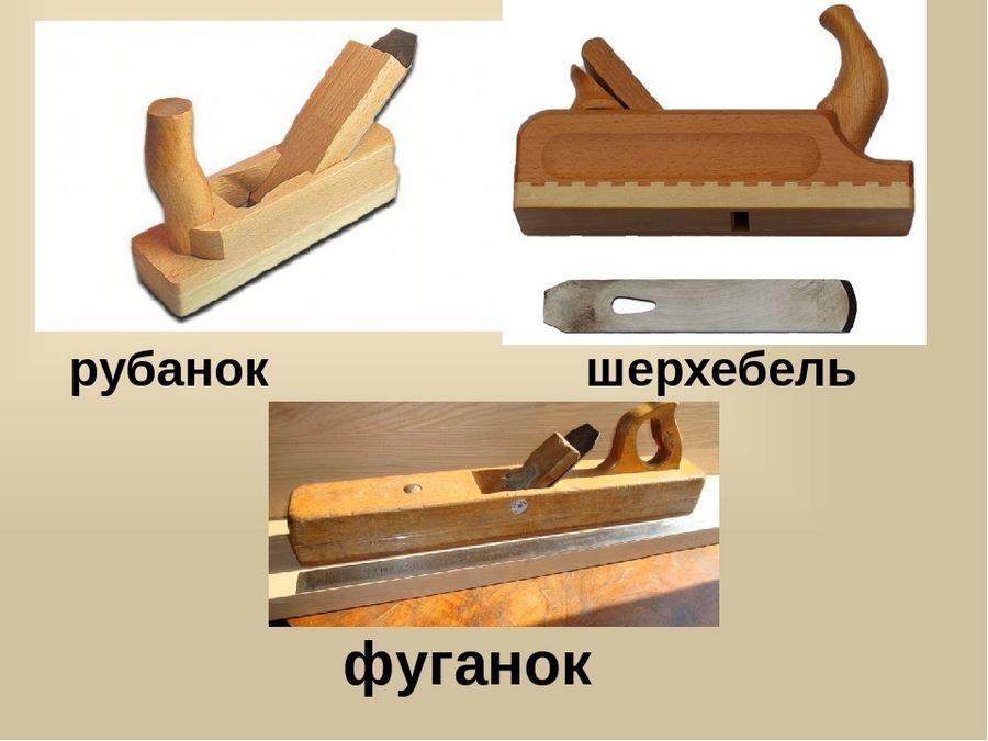 Шерхебель - столярный инструмент: устройство, фото, назначение: устройство, применение, отличие от рубанка