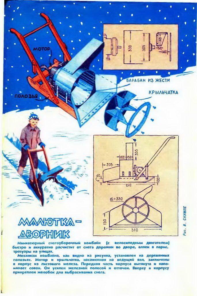 Снегоуборщик своими руками: 3 варианта самодельных агрегатов
