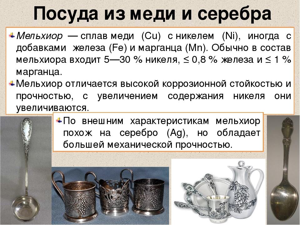 Никель, хим. состав и применение никелевых и медно-никелевых сплавов