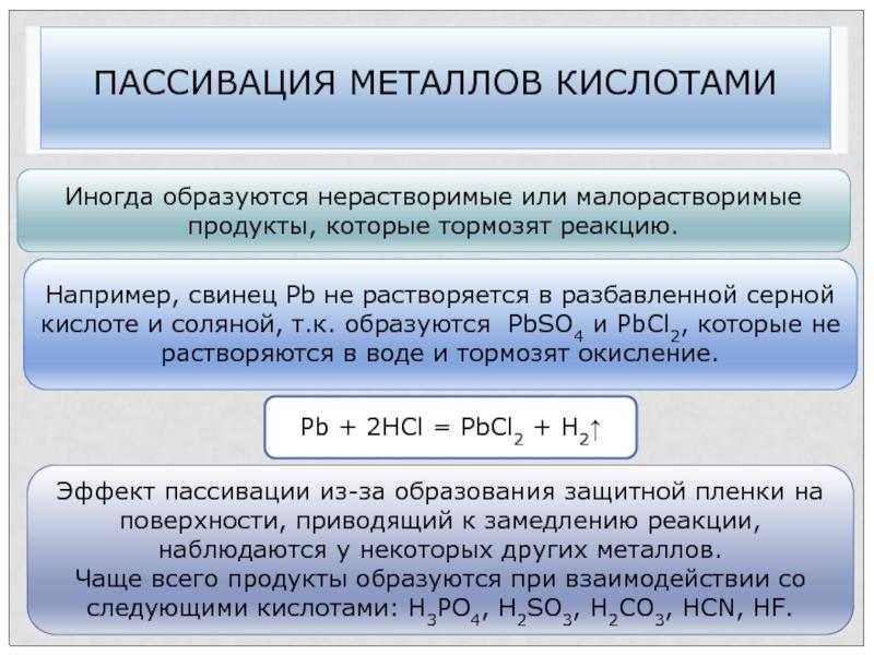 Пассивирование, виды, пассивирование стали и металла, таблица коррозийной стойкости