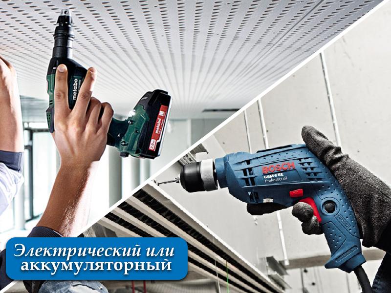 Как выбрать шуруповерт сетевой - только ремонт своими руками в квартире: фото, видео, инструкции