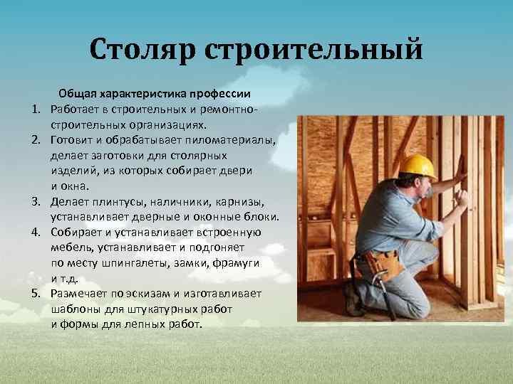 Профессия плотник: где учиться, зарплата, плюсы и минусы