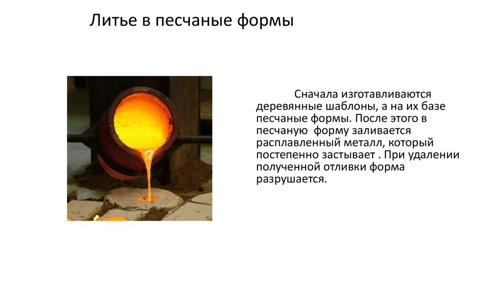 Формовочные смеси для литья