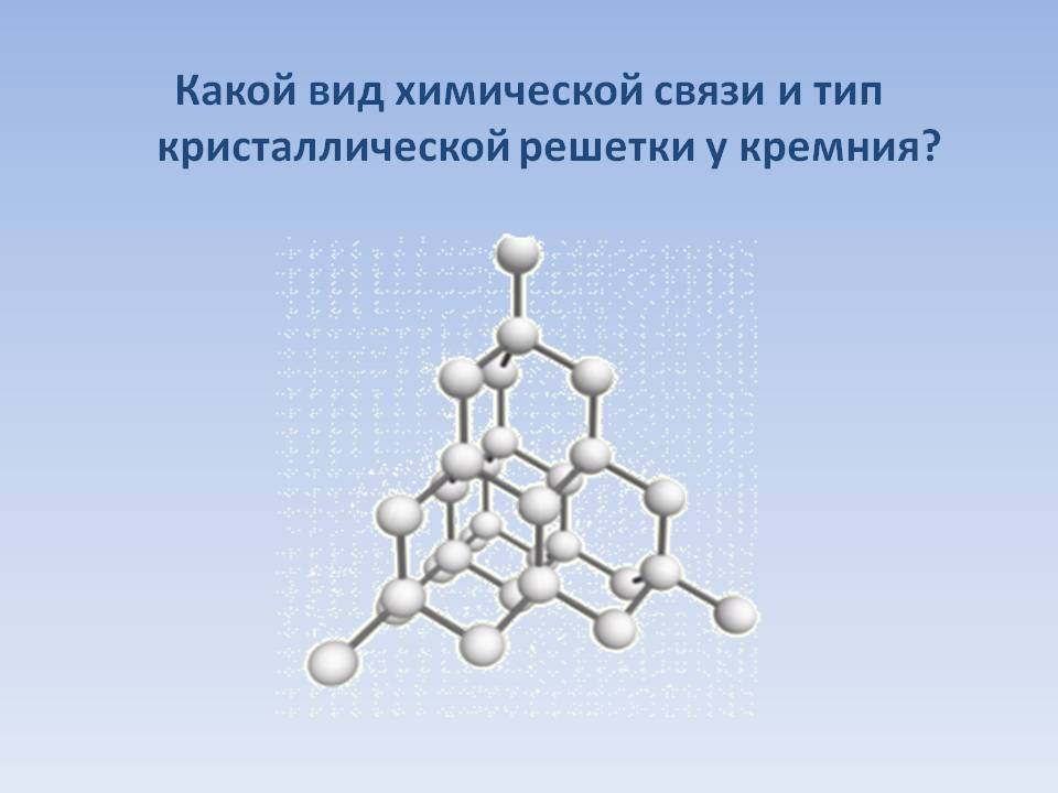 2.3.4. химические свойства углерода и кремния.