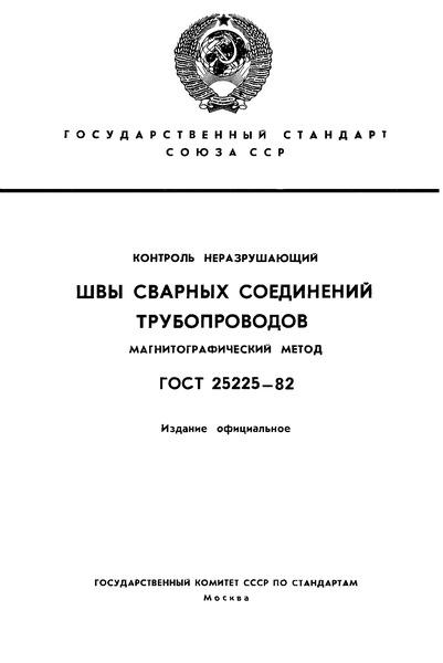 Гост р 56542-2019 контроль неразрушающий. классификация видов и методов