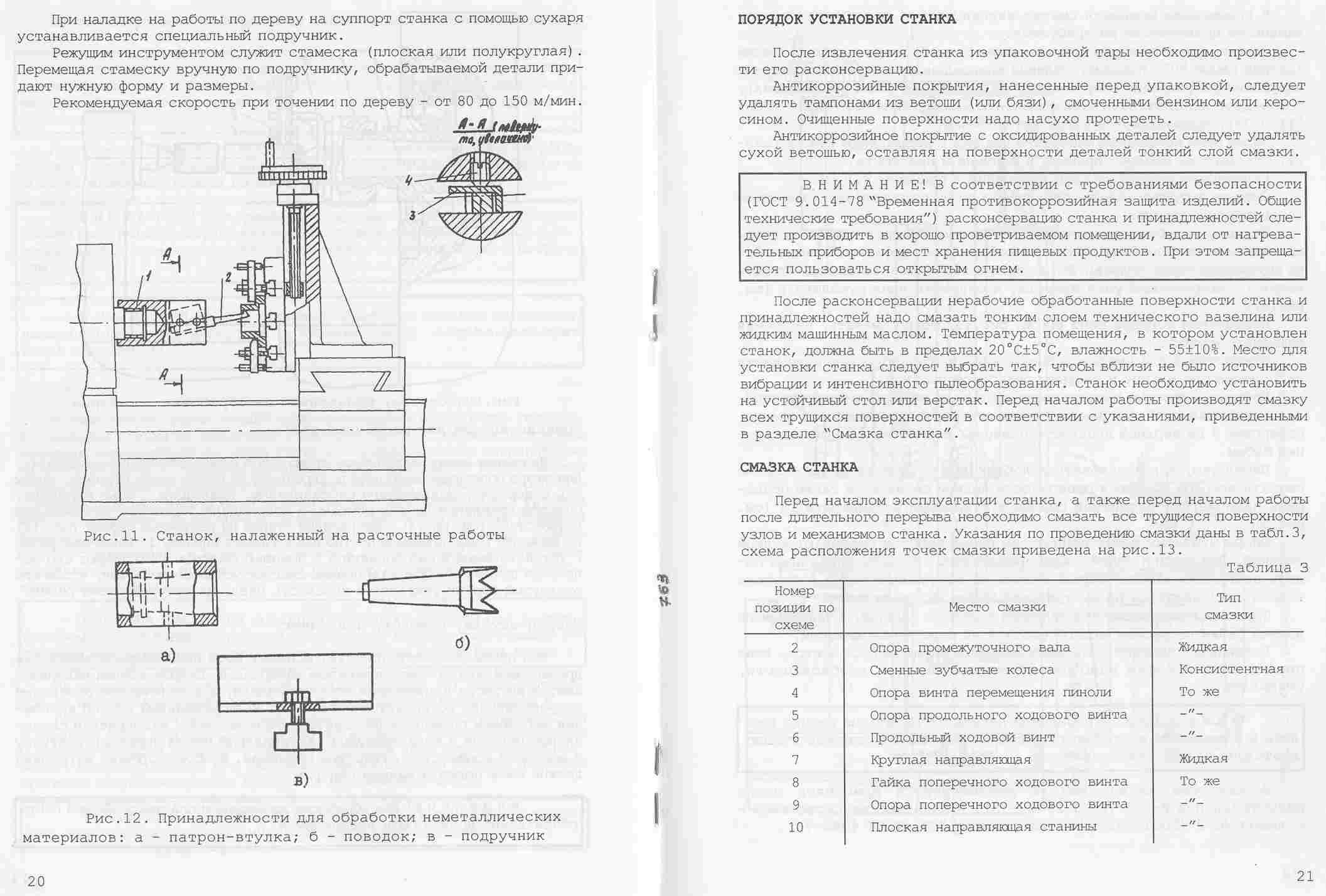 Технические характеристики, инструкция и схемы токарного станка универсал 2