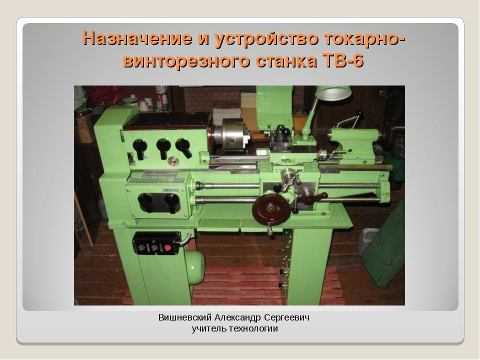 Токарный станок тв-3 (твш-3)