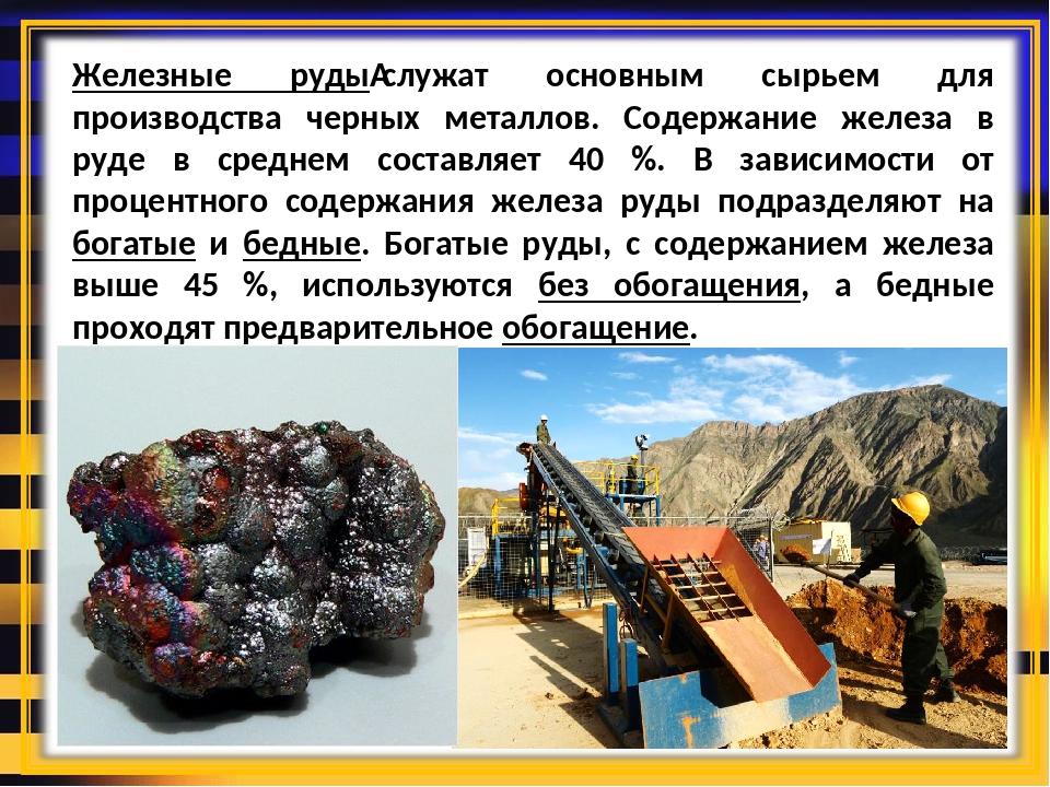 Железная руда: типы, способы добычи, сфера применения