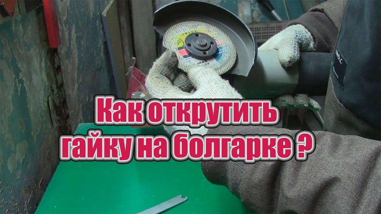 Как открутить сломанный отрезной круг на болгарке?