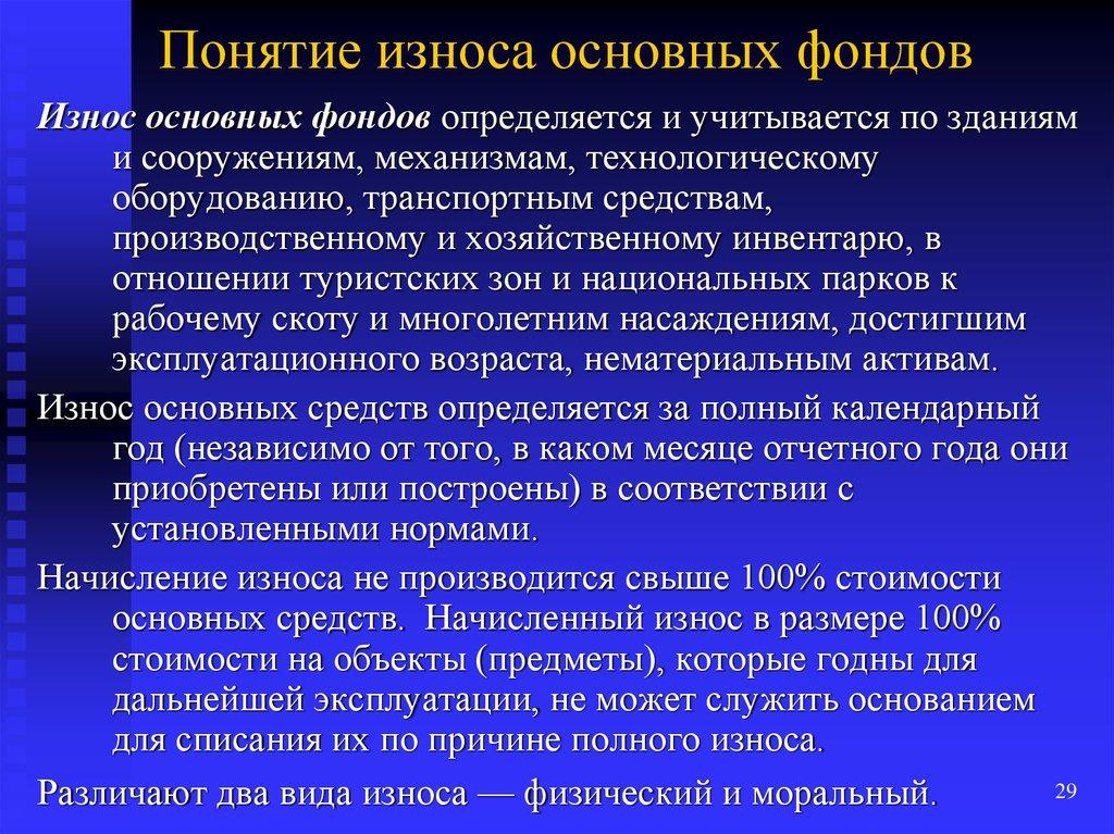 Естественный износ. срок службы и техническое состояние объекта :: businessman.ru
