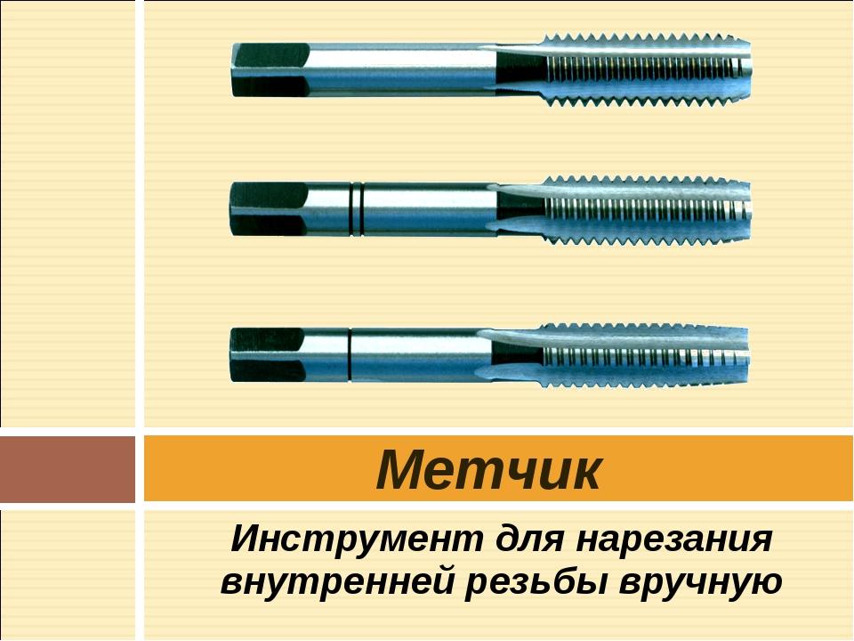 Резьбонарезной инструмент: разновидности оборудования