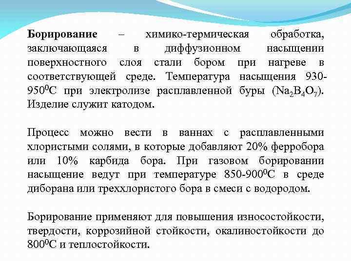 Диффузионное алитирование  - большая энциклопедия нефти и газа, статья, страница 1