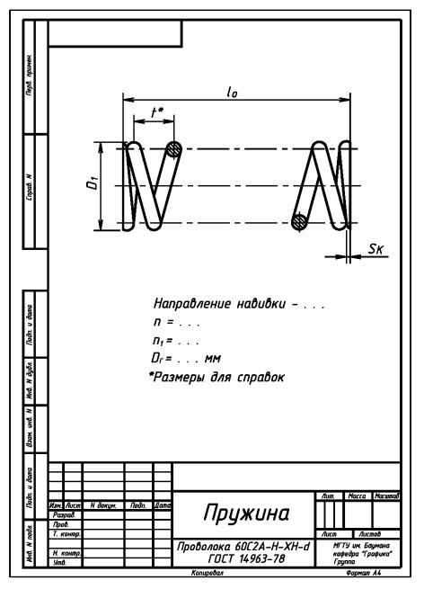 Основные характеристики пружин растяжения | сланцевский завод пружин