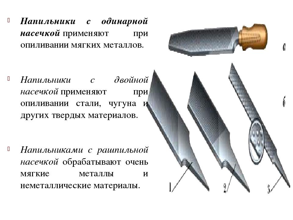 Виды напильников для слесарной работы по металлу: особенности и технические характеристики, фото
