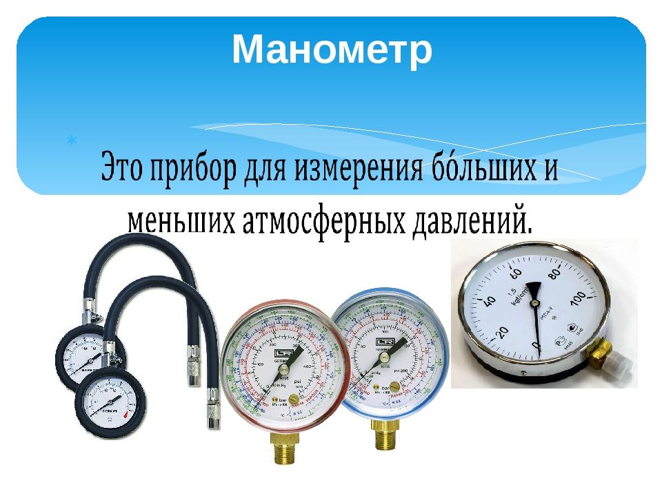 Манометры для измерения давления газа: типы устройств и требования к ним