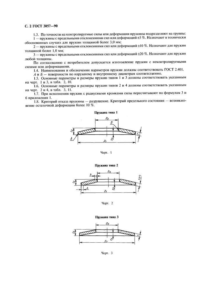 Гост 3057-90: пружины тарельчатые. общие технические условия