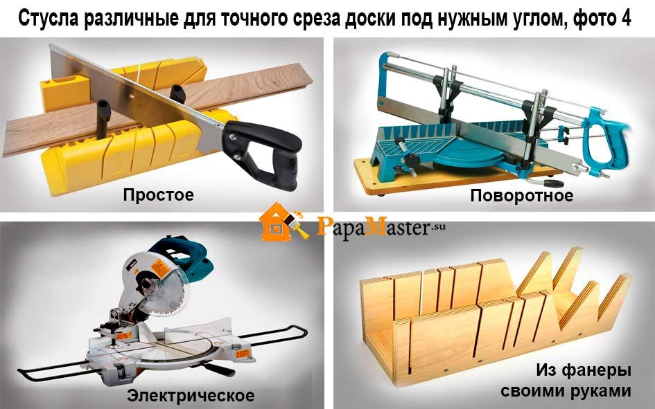 Как сделать стусло для точной распиловки реечного материала