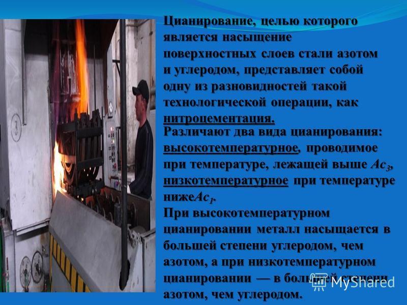 Нитроцементация стали: жидкостная, газовая, низкотемпературная