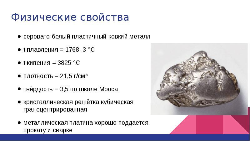 Цинк ⚪: описание металла, свойства, сферы применения и месторождения