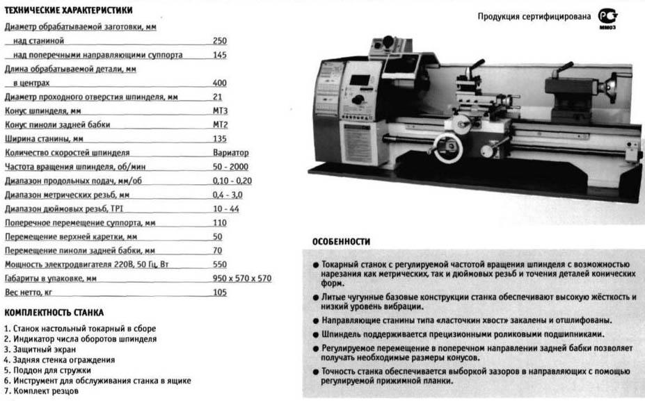 Токарный станок тн-1м: описание, технические характеристики, паспорт