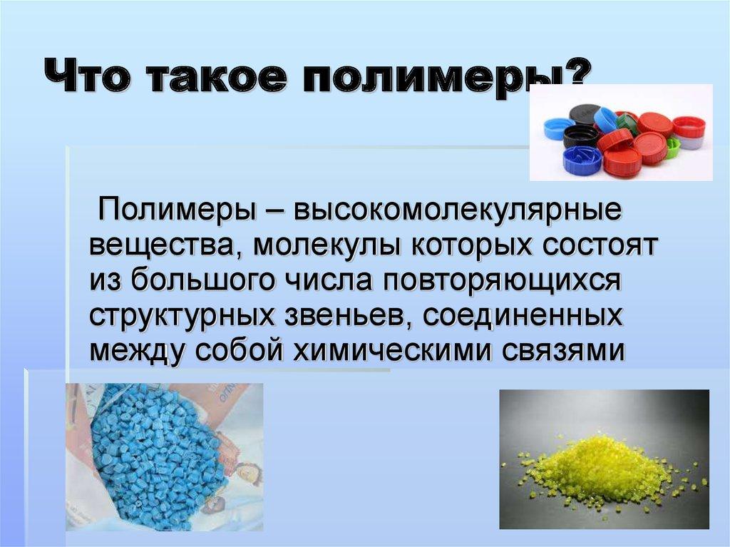 Полимерные покрытия. свойства материалов и особенности нанесения