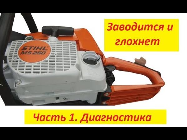 Техническое обслуживание бензопилы stihl ms 250