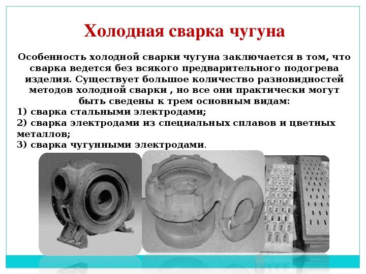 Как варить чугун электросваркой или сварка чугуна
