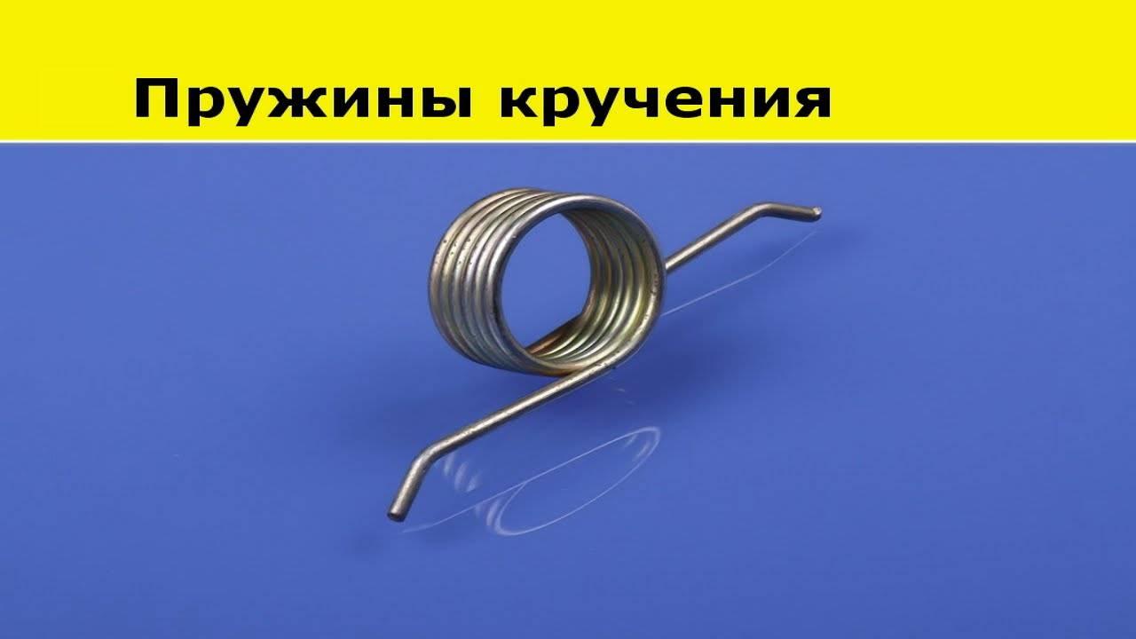 Как навить конусную пружину в домашних условиях. как в домашних условиях сделать пружину – процесс изготовления своими руками из струны. необходимые инструменты и материалы