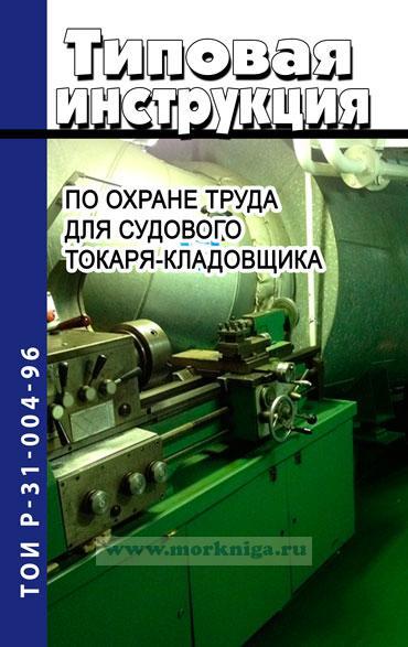 Производственная инструкция для токаря