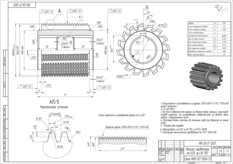 Гост 15127-83: фрезы червячные цельные для нарезания зубьев звездочек к приводным роликовым и втулочным цепям. технические условия
