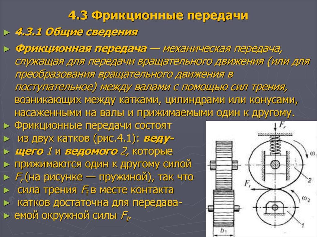 Конструкция многодисковой фрикционной муфты и ее и принцип действия
