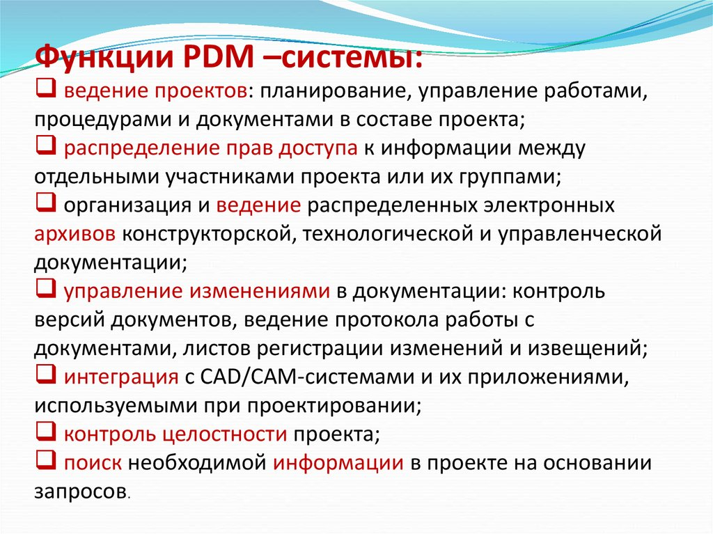 Pdm-система — systems engineering thinking wiki