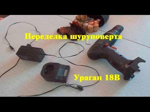 Как переделать аккумуляторный шуруповерт на 12 или 18в в сетевой своими руками